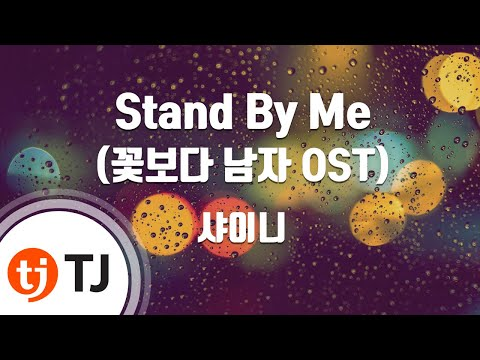 Stand By Me (F4)_SHINee 샤이니_TJ Karaoke (lyrics/Korean reading sound)