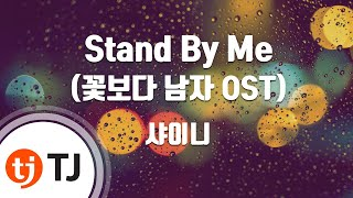 Stand By Me (F4)_SHINee 샤이니_TJ Karaoke (lyrics/Korean reading sound)