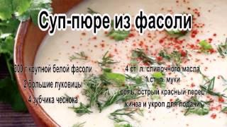 Вкусные супы фото.Суп пюре из фасоли