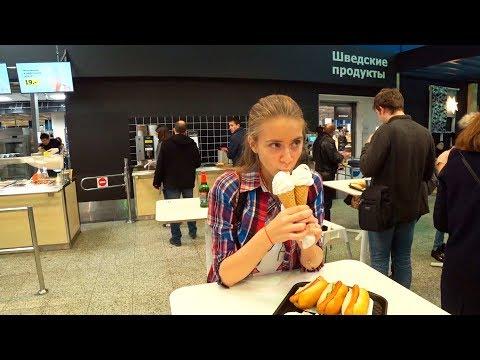 LIFE VLOG: Выходной БЛОГЕРОВ! IKEA, Мороженое Все дела...