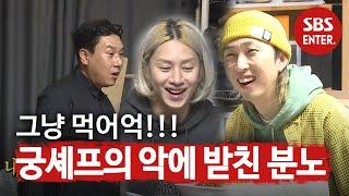 """""""그냥 먹어!"""" 이상민, 오늘따라 풀리지 않는 요리에 분노!ㅣ미운 우리 새끼(Woori)ㅣSBS ENTER."""