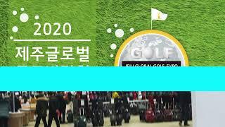 2020 제주글로벌골프박람회 홍보영상