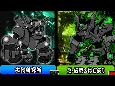 """The Battle Cats - The Ending of """"Story of Legend"""" & Ancient Enemies"""