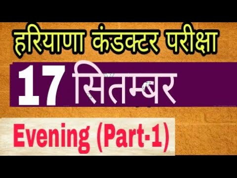 Evening Shift l 17 sept ko Haryana conductor exam me ye Question puchye l Hssc 17/9/2017 Answer key