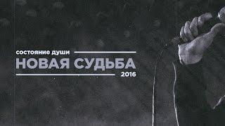 Состояние Души - Новая судьба (Audio)