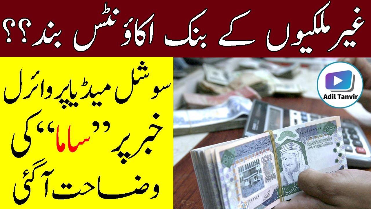 Saudi Expatriates Bank Accounts Important News By SAMA   Saudi Arabia News Today