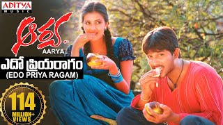 Edo Priyaragam Video Song || Aarya Video Songs || Allu Arjun, Anuradha Mehta