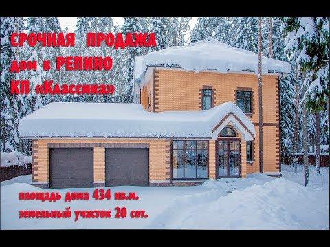 Срочная продажа дома в Репино