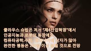 [여정현의 정책연구 3만건] 대한민국 남녀 임금격차 3…