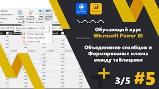 Урок 3/5 Обучающий курс Microsoft Power BI Объединение столбцов и Формирование ключа между таблицами