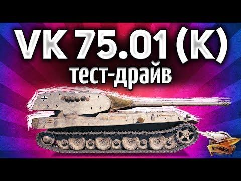 VK 75.01 (K) - ТЕСТ-ДРАЙВ нового према - Защитник больше не нужен?