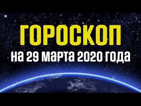 Гороскоп на 29 марта 2020 года. Ежедневный гороскоп для всех знаков зодиака.  Общий гороскоп