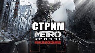 СТРИМ - Metro 2033 Redux на УЛЬТРАХ на новой видюхе