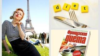 Французская диета, рецепт.