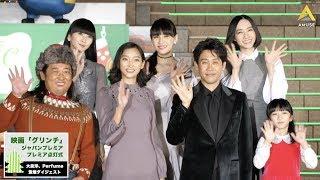 映画「グリンチ」12月14日(金)公開にさきがけて、東京ミッドタウン日...