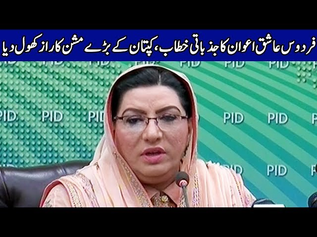 Firdous Ashiq Awan Press Conference Today | 23 April 2019 | Dunya News