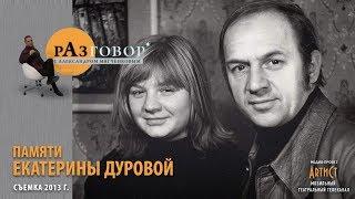 Разговор. Екатерина Дурова