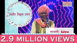 शाहीर विठ्ठल उमप (Shahir Vithal Umap)/ लावणी  /सागरिका LIVE