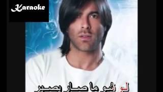 Arabic Karaoke el asamy wael kfoury