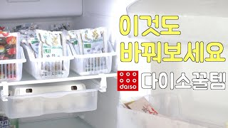 다이소 유용한 수납함으로 냉장고 및 우비 및 공구함 정…