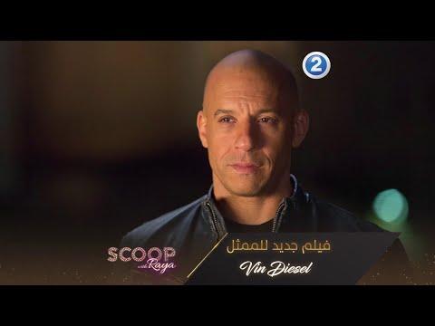 فيلم جديد للممثل Vin Diesel