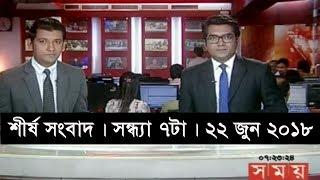 শীর্ষ সংবাদ | সন্ধ্যা ৭টা | ২২ জুন ২০১৮ | Somoy tv News Today | Latest Bangladesh News