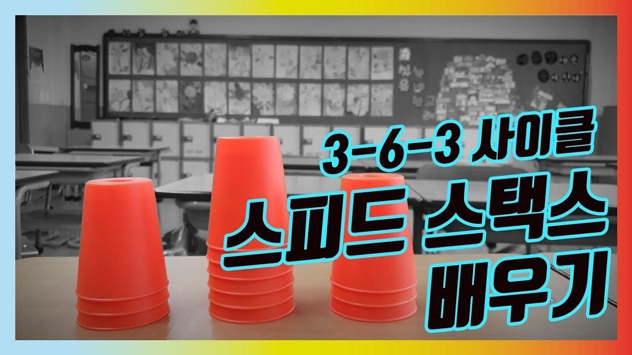 Download [수업자료] 스피드스택스 배우기/ 스피드컵 배우기 / 363사이클 / 스피스스택스 / 스피드컵