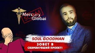 Soul Goodman приглашает в СКАМанувший Меркурий!⛔️ MERCURY GLOBAL ТОЧНО СКАМ!