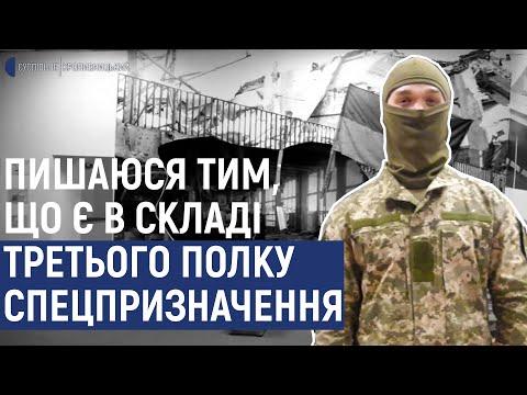 Суспільне Кропивницький: Я пишаюся тим, що є в складі третього полку спеціального призначення