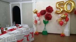 Оформление зала на юбилей 50 лет !!!