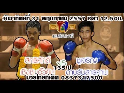 ทัศนะวิจารณ์ศึกมวยไทย 7 สีวันอาทิตย์ที่ 31 พฤษภาคม 2558 จากเวทีมวยช่อง 7 สี เวลา 12.45 น.