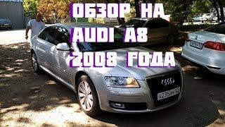 Ауди А8 2008 г.в., Audi A8 II (D3), 3.1 260 л.с., Лонг, передний привод, авто 700 тысяч...