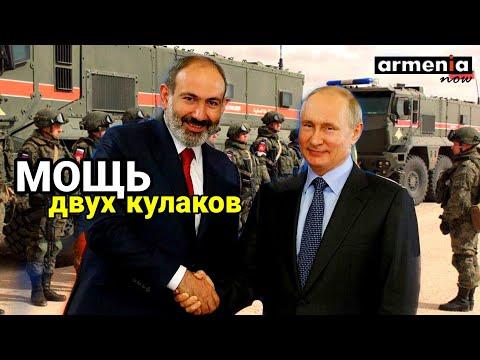 Пашинян и Путин заткнули всем рты: Россия и Армения в 2019 году
