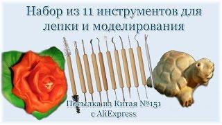 Набор из 11 инструментов для лепки и моделирования. Посылка из Китая №151