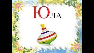 Лучший АЛФАВИТ (звуковой)- буква Ю. Русская АЗБУКА. Развивающее, обучающее видео для детей.