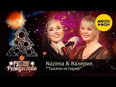 Валерия \u0026 Назима - Тысячи историй (Русское Рождество 2020)