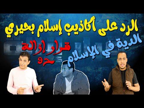 قناة القاهرة والناس تفضح البحيري خوفا من قرار ازالة - 9