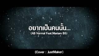 อยากเป็นคนนั้น - AB Normal Feat.Mariam B5 [Cover by.JustMaker]