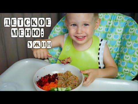 Рецепт Детское меню 2 | УЖИН | Tori Leht