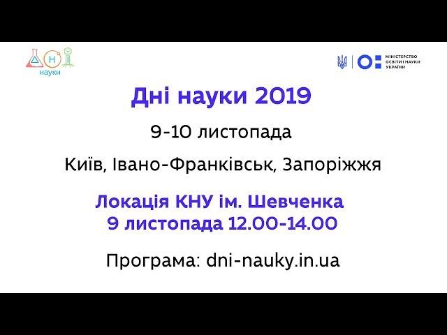 Дні науки 2019