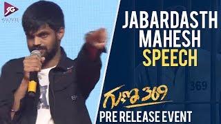 Jabardast Mahesh Speech | Guna 369 Pre Release | Kartikeya | Chaitan Bharadwaj | SG Movie Makers