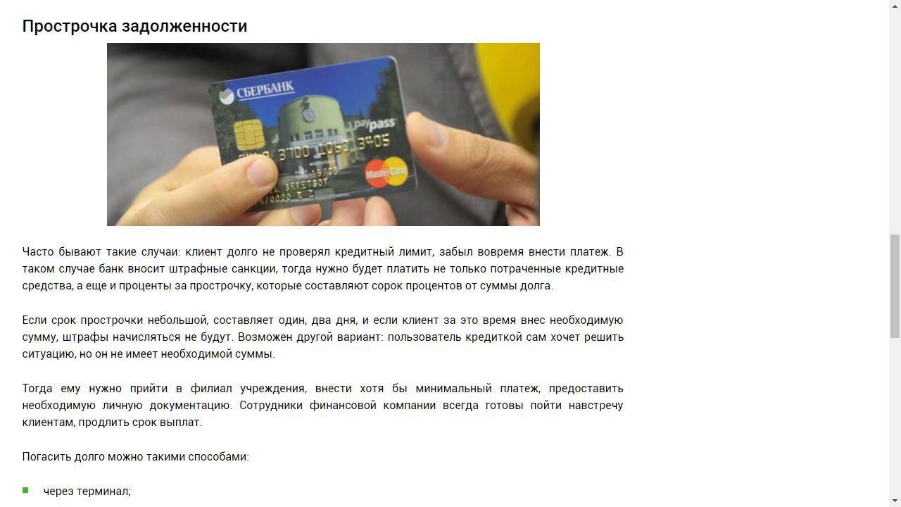 тиньков банкофф банк взять кредит