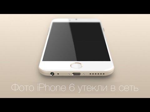 Фото iPhone 6 утекли в сеть!