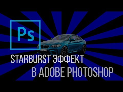 Starburst Effect Adobe Photoshop. Как в Adobe Photoshop создать эффект Starburst?