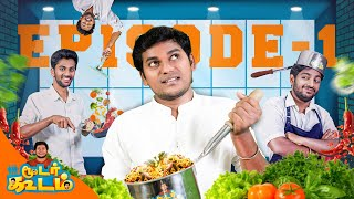 Moodarkoodam | Episode 1 | Ft : Adhirchi Arun | Blacksheep