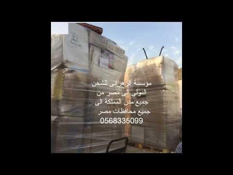نقل عفش من السعودية الى مصر 0568335099 نقل وشحن عفش من جدة الى مصر