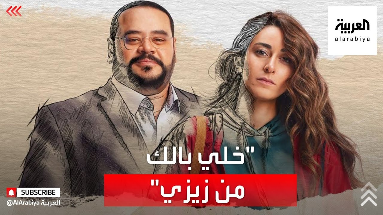 دراما رمضان | مسلسل -خلي بالك من زيزي- دراما خفيفة بلون مختلف  - نشر قبل 4 ساعة