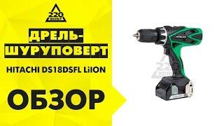Дрель шуруповерт аккумуляторная HITACHI DS18DSFL LiION