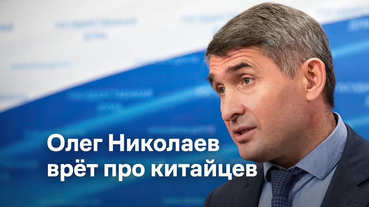 Олег Николаев врёт про китайцев