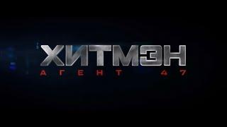 Хитмэн Агент 47 | Русский трейлер 2015